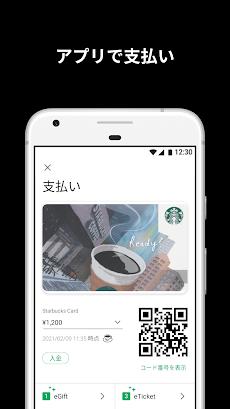 スターバックス ジャパン公式モバイルアプリのおすすめ画像3