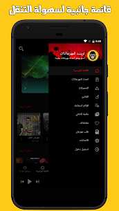تريند المهرجانات 2021   اسمع وحمل للاندرويد apk 5