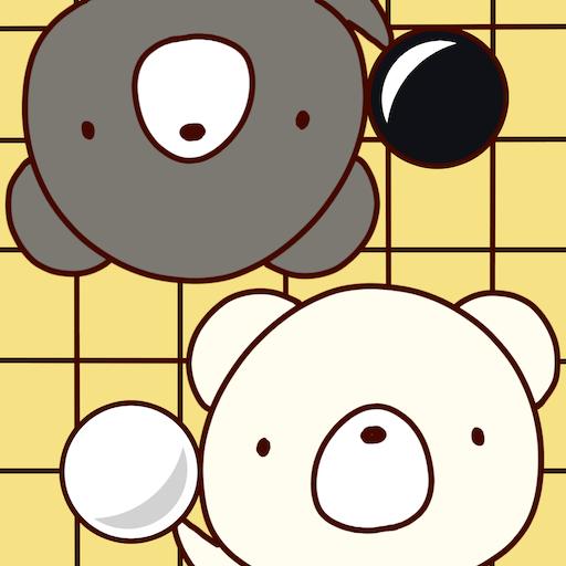 囲碁くま詰碁 〜入門者から高段者まで遊べる無料詰碁アプリ