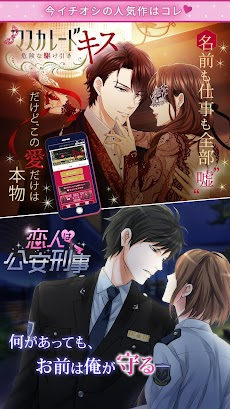 100シーンの恋+ ぜんぶ恋愛・お得にイッキ読みのおすすめ画像3
