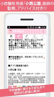 u7121u6599 u4e88u9632u63a5u7a2eu30abu30ecu30f3u30c0u30fcuff5eu5c0fu5150u79d1u533bu5c0fu897fu516cu9ebfu533bu5e2bu306eu76e3u4feeuff5e 8.0.3 Screenshots 3
