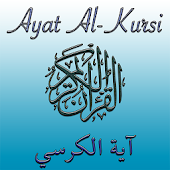icono Ayat al Kursi el v. del Trono