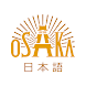大阪観光局公式ガイドブック