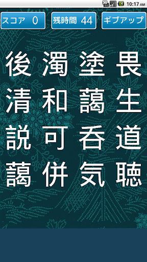 四字熟語パズル 2.5.0 screenshots 1