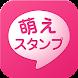 萌えスタンプ初号機 - Androidアプリ