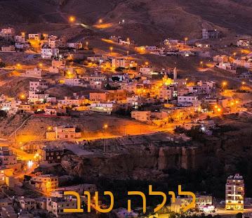 Download ערב טוב For PC Windows and Mac apk screenshot 2