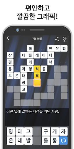 uc624ub298uc758 uac00ub85cuc138ub85c 1.1.1 screenshots 4