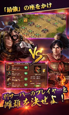 戦・三国志バトル3~伝説の神将のおすすめ画像4