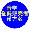 音でも学べる登録販売者試験 漢方製剤名ドリル pro Gold