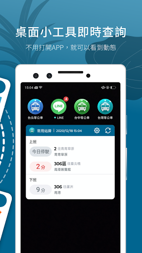BusTracker Taiwan modavailable screenshots 14