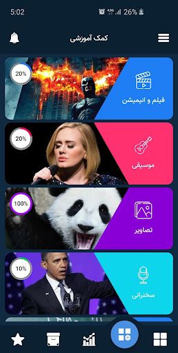 آموزش زبان انگلیسی اکسپرت | Expert 5.1.8 screenshots 2