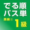でる順パス単 英検® 1級 【旺文社】
