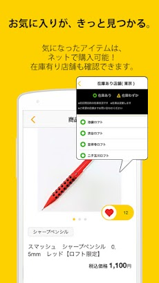 LOFTアプリのおすすめ画像3