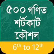 গণিতের শর্টকাট কৌশল শিখুন - Math Shortcut Tricks