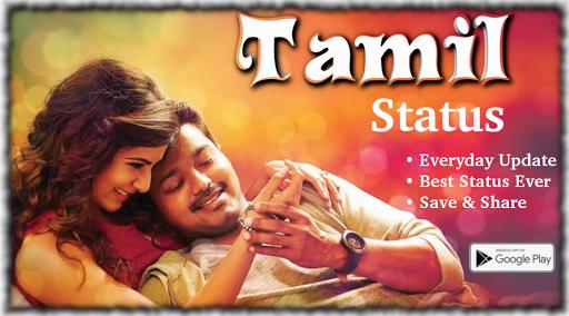 tamil video status - tamil love video status screenshot 1