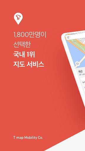 T map - 내비게이션 / 지도  screenshots 2