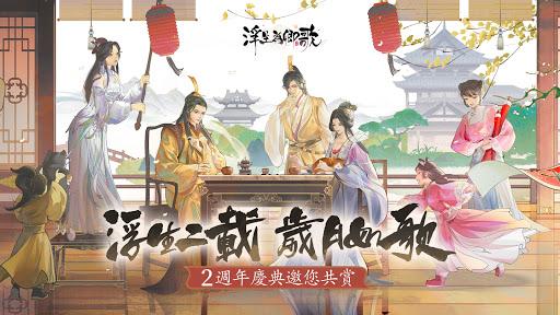 浮生為卿歌-邀君夢回千年汴京 2.1.1 screenshots 1