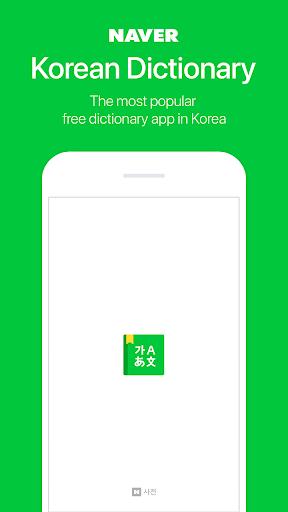 NAVER Korean Dictionary  screenshots 1