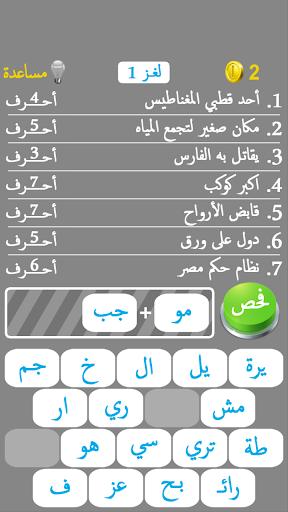 لعبة سبع كلمات مفقودة  screenshots 3
