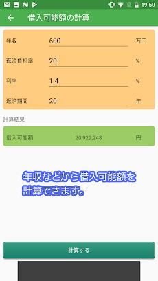 住宅ローン計算アプリのおすすめ画像2