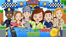 My Town : 警察署のおすすめ画像1