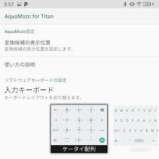 AquaMozc for Titanのおすすめ画像3