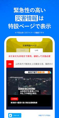 TBSニュース- テレビ動画で見られる無料ニュースアプリのおすすめ画像4