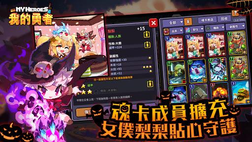 u6211u7684u52c7u8005  screenshots 9