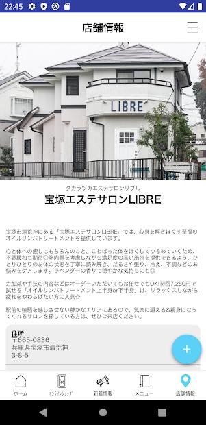 宝塚エステサロンLIBRE screenshot 3
