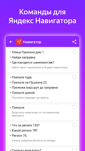 Commands for Alisa 1.76 Screenshots 5