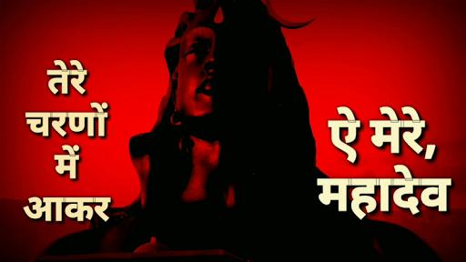 Mahakal Video Status - Shiva Video Status screenshots 2