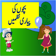 Bachon Ki  Nazmain Hindi Urdu