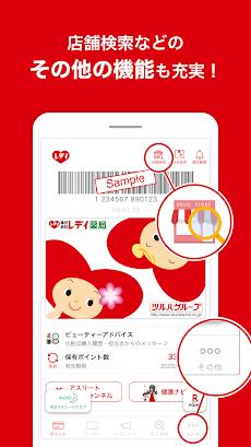 レデイ薬局公式アプリのおすすめ画像5