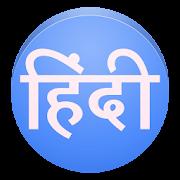 Read Hindi Text and Download Hindi Font