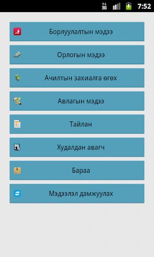 DManager 5.1.3 Screenshots 2