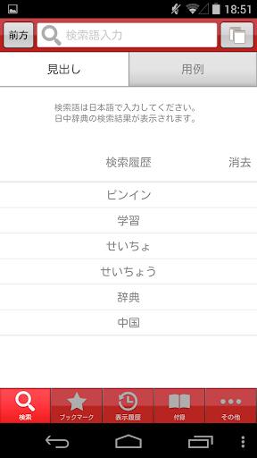 小学館 日中辞典 ビッグローブ辞書 For PC Windows (7, 8, 10, 10X) & Mac Computer Image Number- 8