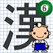 なぞり書き6年生漢字 - Androidアプリ