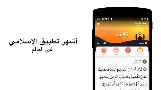 برنامج آذان وقرآن Muslim Pro اخر اصدار مجاني 6