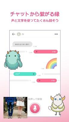 モンチャットMonChats: ボイスチャットアプリ 音声 恋活 婚活のおすすめ画像5