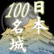 日本100名城クイズ - Androidアプリ