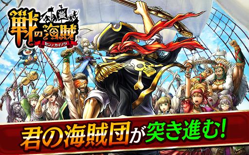 戦の海賊ー海賊船ゲーム×簡単戦略シュミレーションゲームー androidhappy screenshots 2