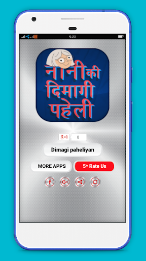 Nani ki dimagi paheliyan - Hindi Riddles 10.0 screenshots 1
