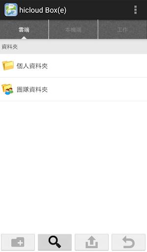 hicloud box(e) screenshot 2
