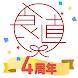 食べチョク - 新作・人気アプリ Android