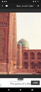 خلفيات المساجد جميلة