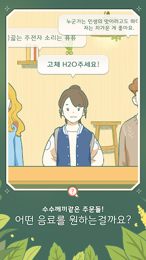 Little Corner Tea House: story tycoon 0.0.1539 screenshots 1
