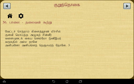 ThamizhPettagam SangaIlakkiyam For PC Windows (7, 8, 10, 10X) & Mac Computer Image Number- 16
