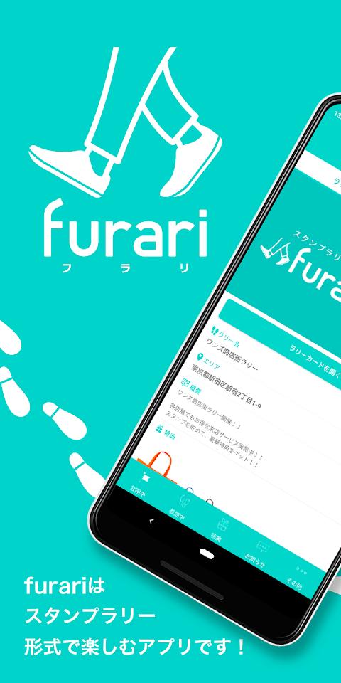 furariのおすすめ画像1