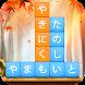 かなかなクリア - 仮名と四字熟語消しのゲーム無料,漢字ケシマス脳トレーニングパズルゲーム - Androidアプリ