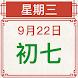 農民曆-專業擇吉日,日曆、月曆、萬年曆、每日運勢、宜忌查詢必備、節日提醒、通書